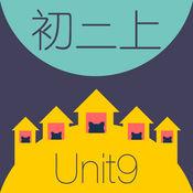 WOAO-初中英语·初二英语上册第9单元(初中英语人教版) 2.2