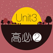 WOAO-背单词·英语高中必修第2册Unit3 (人教版) 2.1