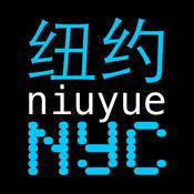 Niuyue Mag - 纽约志 1.2