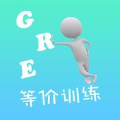 GRE等价 - 等价词汇背诵及测试 1.0.1