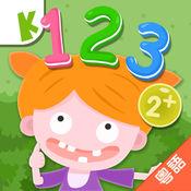 宝宝学数字:幼儿学习加减法游戏(粤语版) 2