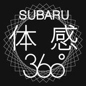 SUBARU 体感 360° 1.0.1