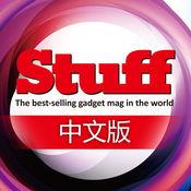 Stuff中文版