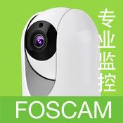 Foscam 专业监控 2 Pro 2.01