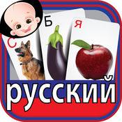 华美 俄 ABC 字母表 苗圃 闪光 牌 1