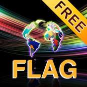 免费标志测验 - 世界国旗 1