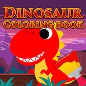 恐龙图画书哇 1