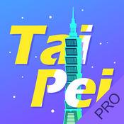 台北自由行攻略Pro-专业版2016最新台北旅游信息,台北旅游