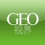GEO视界 1.5.1