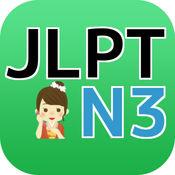 JLPT N3日本語能力試験三級検定 1.0.1