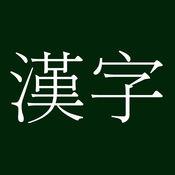 Kanji Flash Card ( Japanese / 漢字 / JLPT 5 Level ) 2.