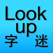 Laokang® Lookup 字迷 1.2