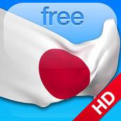 一月学会日语 HD  Free 1.32