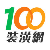 100裝潢-室內裝潢圖庫設計軟體 4.1.0