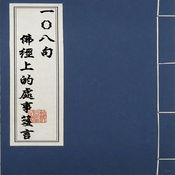 108句佛經上的處事箋言 1.0.4