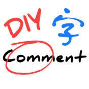 My.Comment - 创作自己的贴图用于标记错别字:支援中文和表