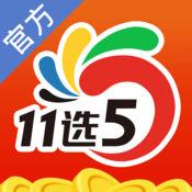 11选5官方版-福利彩票中奖助手 1.1