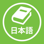 Japanese Dictionary Plus  2.0.1