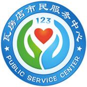 123市民服务 1