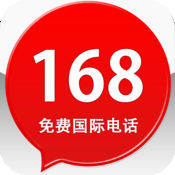 168免费国际电话...