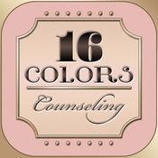 16色カラーカウンセリング?自分で色を選ぶことで「今の自