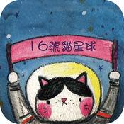 16號貓星球 1.0.1