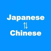 日语翻译,日文翻...