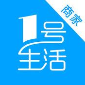 1号生活-商家版 1.9.34