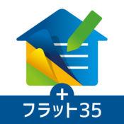 SmartEntryTab(フラット35対応) 1.1.0