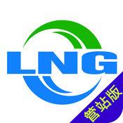 LNG管站版-加注站管家-免费邀请潜在客源加气 1.2