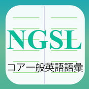 NGSL Builder 日本語版 1.1