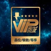 VIP影城 3.3.1