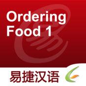 Ordering Food 1  2.0.0