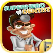 超级英雄牙医大冒险—— 2.2.1