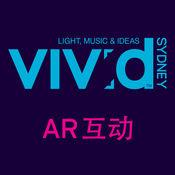 Vivid AR互动 1.5