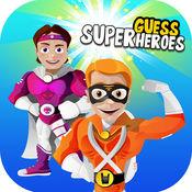 超级英雄猜测 1.0.1