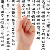 一个音节韩国字  1.0.1