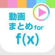 Fx動画まとめアプリ for f(x)【エフエックス】 1