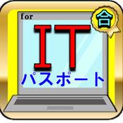 ITパスポート試験 一問一答問題集ー情報処理試験 3