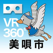 VR观光体验~北海道美呗市~ 2.0.1