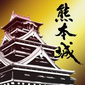 VRscopeで巡る熊本城 1.0.2