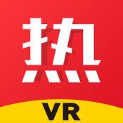 VR热播-海量精品VR视频和3D视频播放器 2.1.9