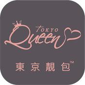 TokyoQueen東京靚包 1.0.281