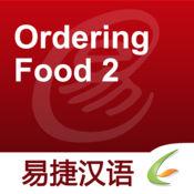 Ordering Food 2 - Easy Chinese | 点菜2 - 易捷汉语 2.0.