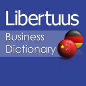 Libertuus 商务词典Lite —德语-中文辞書 1.2