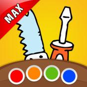 填色本 - 自定义 MAX 1.8