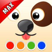 填色本 - 狗 MAX 1.8