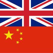 离线中国英语和...