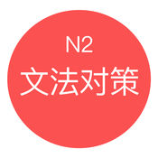 JLPT N2文法对策 - 日本语能力考试语法对策学习 1