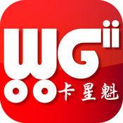 WooGii卡星魁的網路新世界 0.5.3
